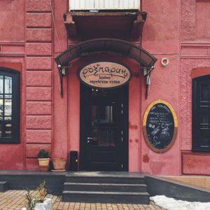 "Кафе Одессы ""Розмарин"""